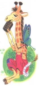 Жираф с шоколадкой