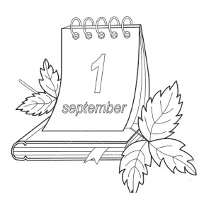 1 сентября. Календарь