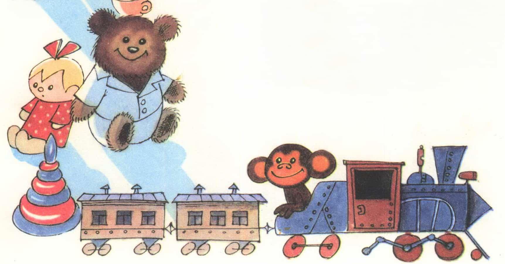 Рисунок детских игрушек