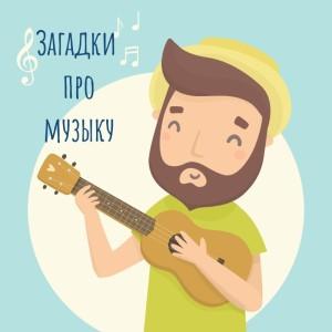 парень и гитара