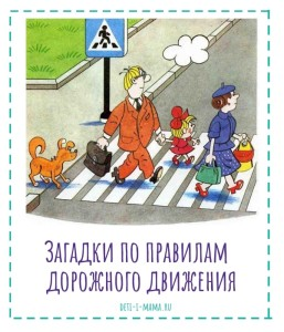 Загадки по правилам дорожного движения