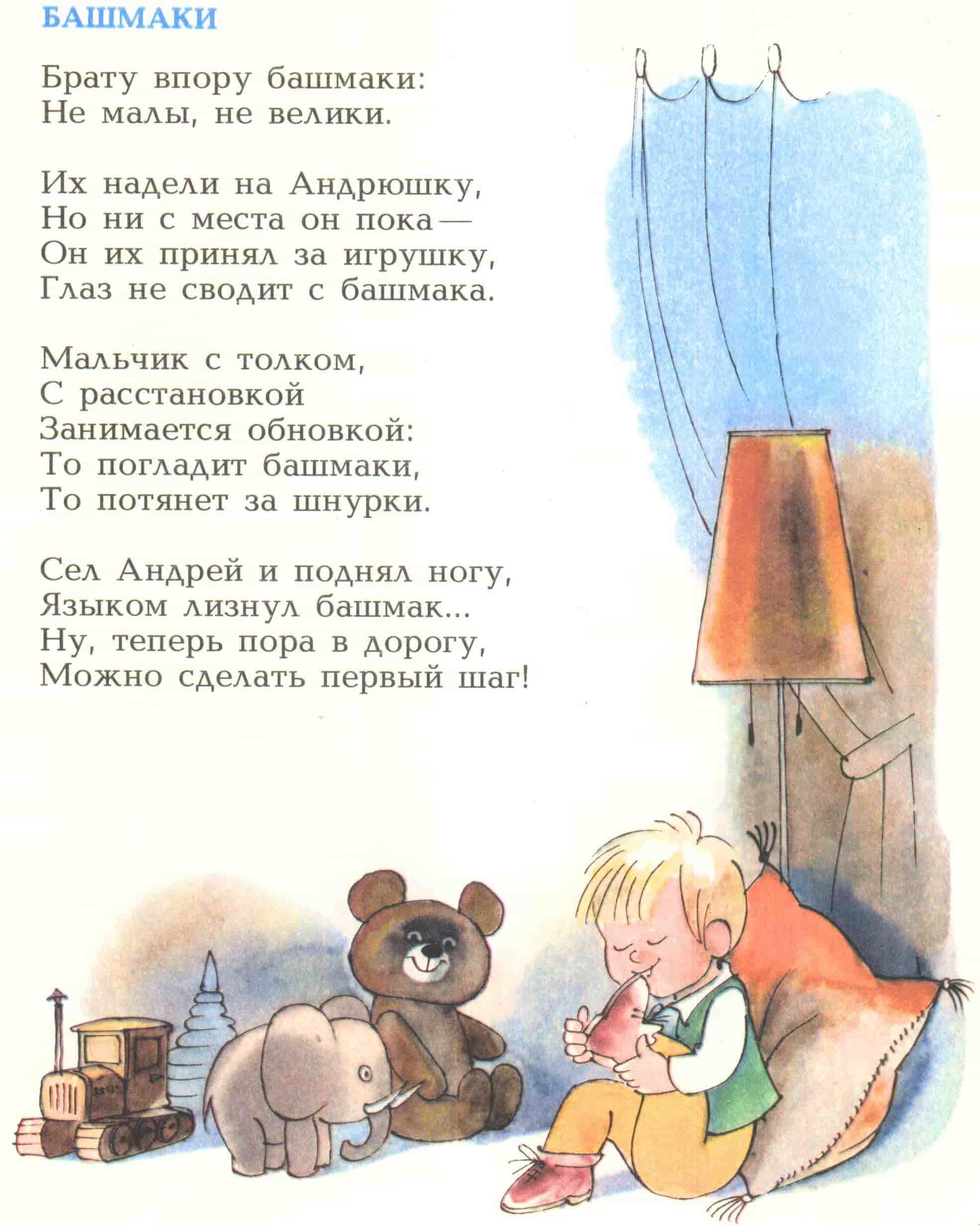 "Стих ""Башмаки"" текст и картинка"