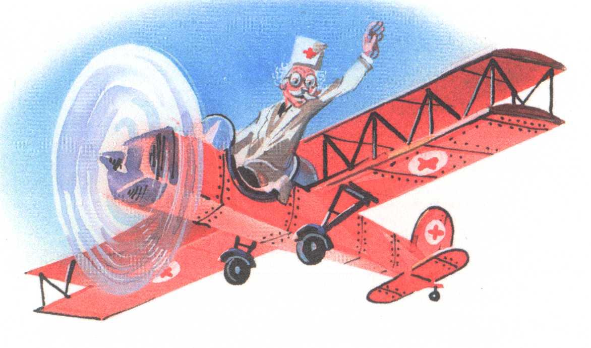 Айболит на аэроплане
