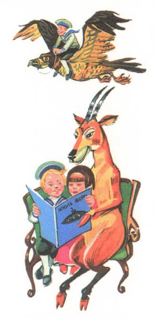 Дети читают Жюль Верна