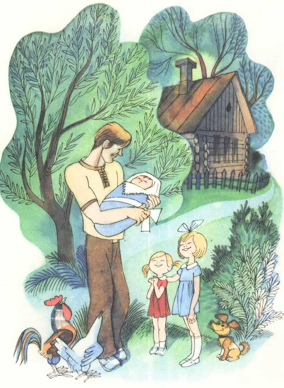 Картинка деревни с папой и детьми