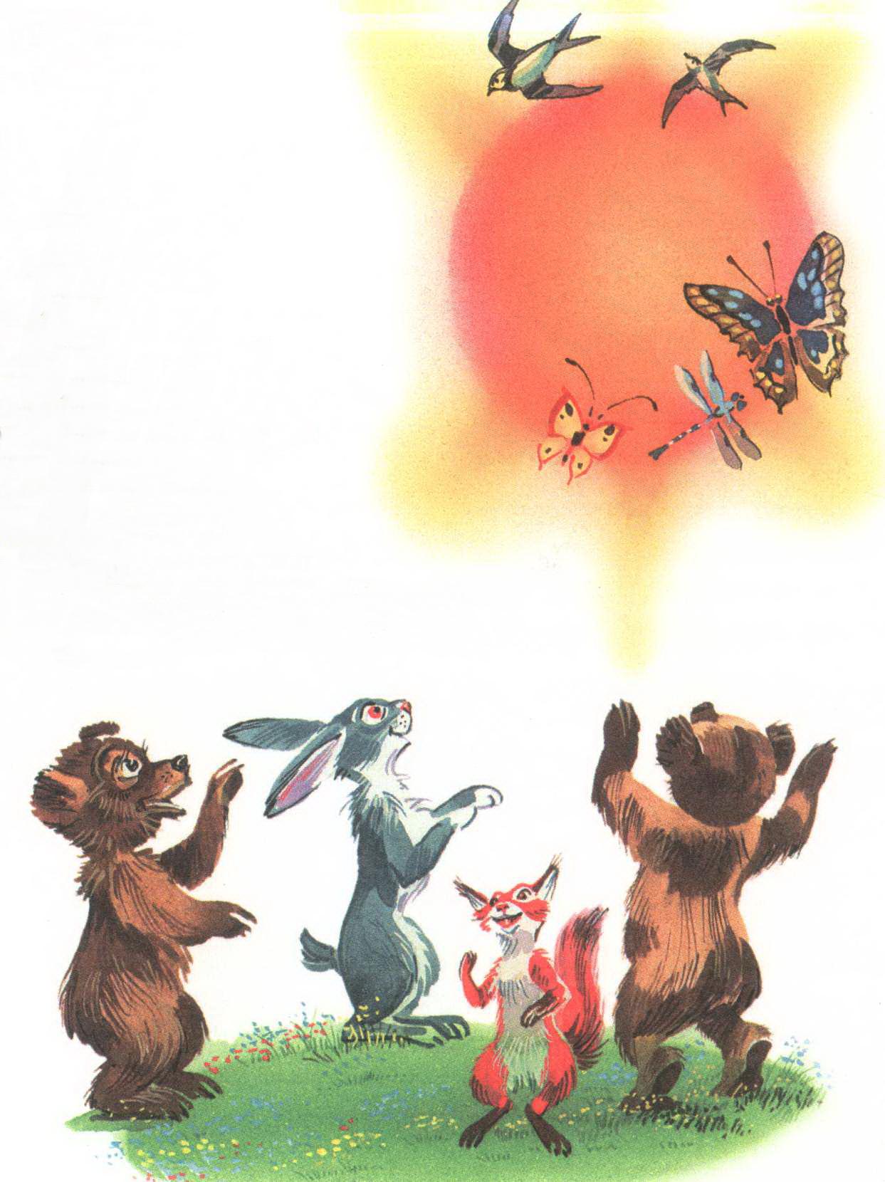 краденое солнце звери радуются