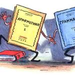 Арифметика и грамматика пустились в пляс