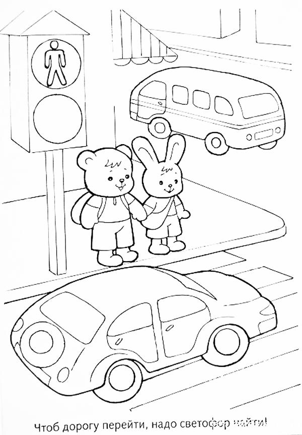 Раскраски по правилам дорожного движения распечатать 2