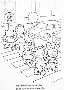 Раскраска правила дорожного движения для малышей