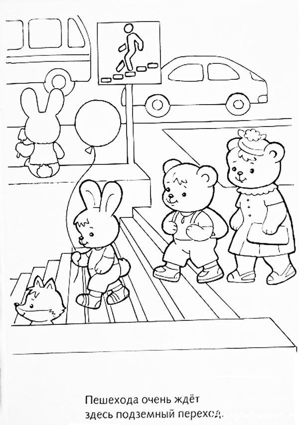 Картинки раскраски для дошкольников по пдд
