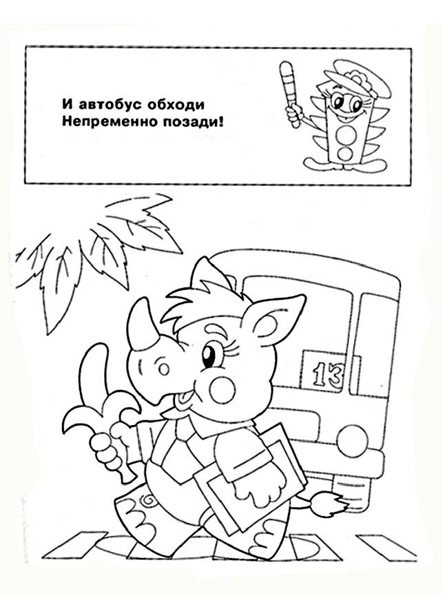 Раскраска правила дорожного движения для детей
