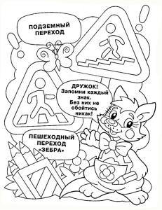 Раскраска знаков ПДД для пешеходов, детская