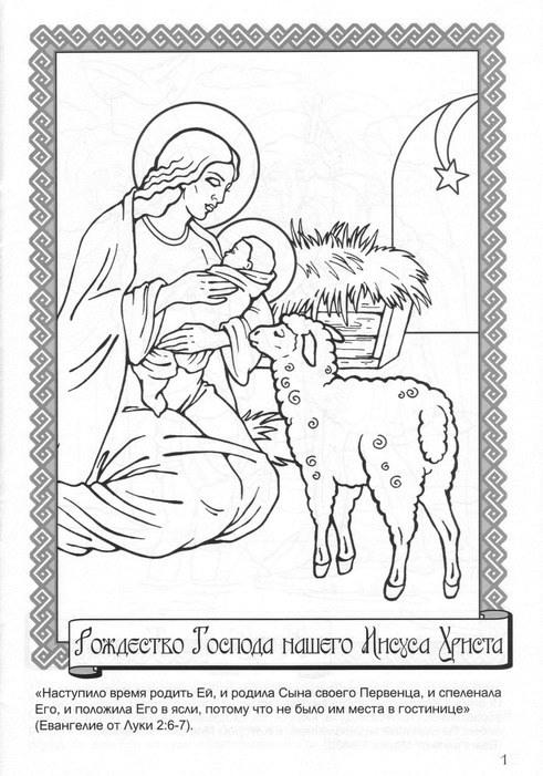 Православный сценарий на рождество для детей
