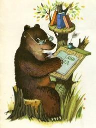 Медведь, иллюстрация к леса-чудеса сапгира