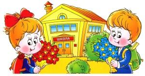 1 сентября дети, цветы, школа