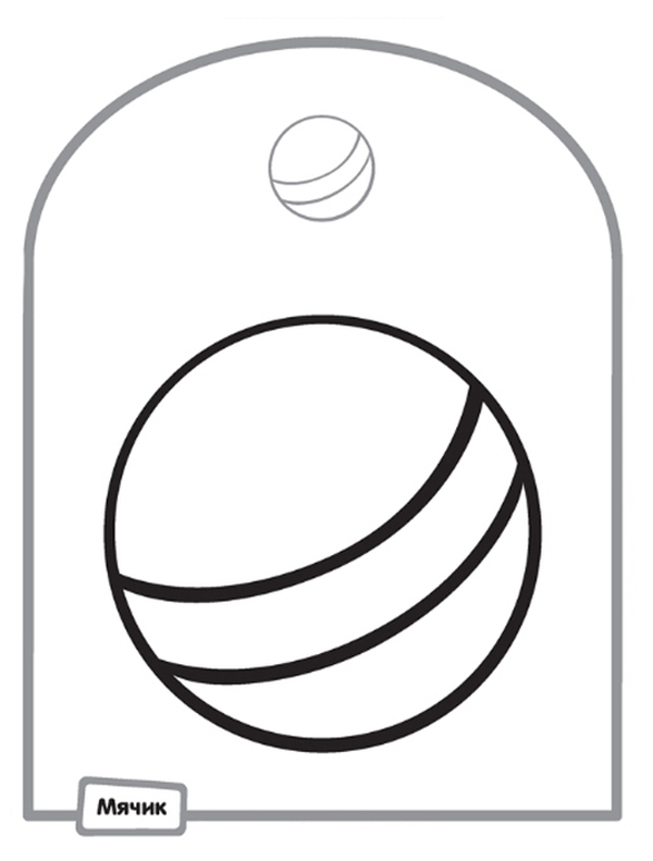 Раскраска мячик для детей