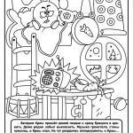 smeshariki-raskraski-21-5 (2)