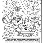 smeshariki-raskraski-21-5 (3)