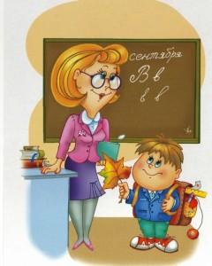 Картинка учителя и ученика осенью