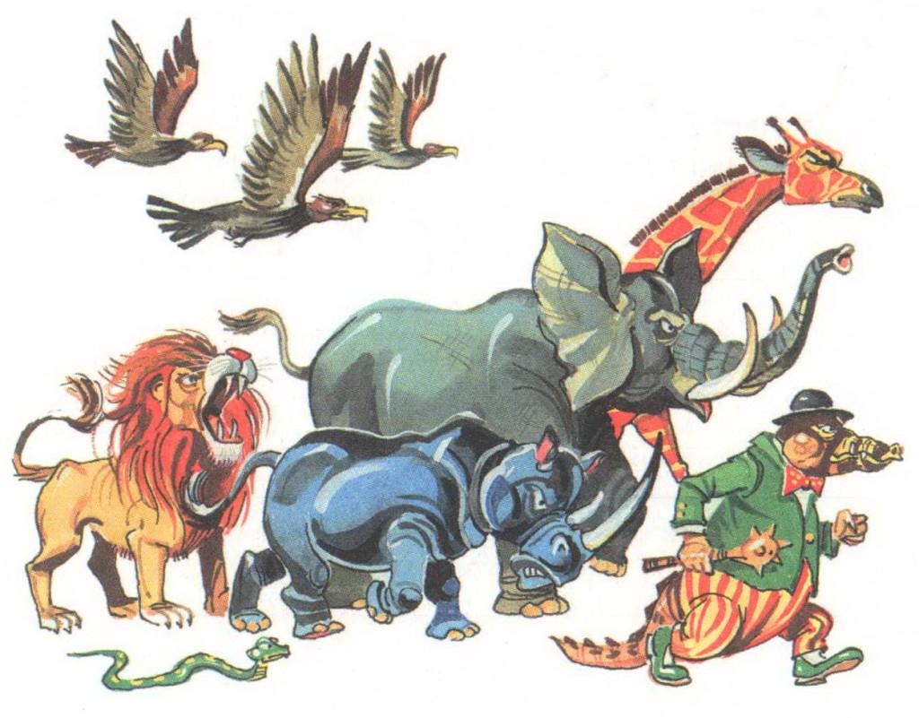 Звери - слон, жираф, лев, змея, крокодил