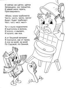 Грозный Мойдодыр с мочалками