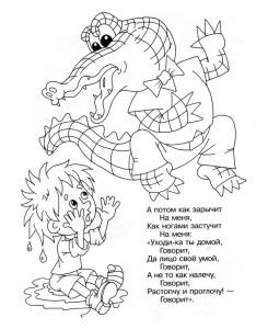 Крокодил из Мойдодыра