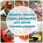 Дорога для детей своими руками, идеи