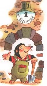 Рисунок крота с лопатой