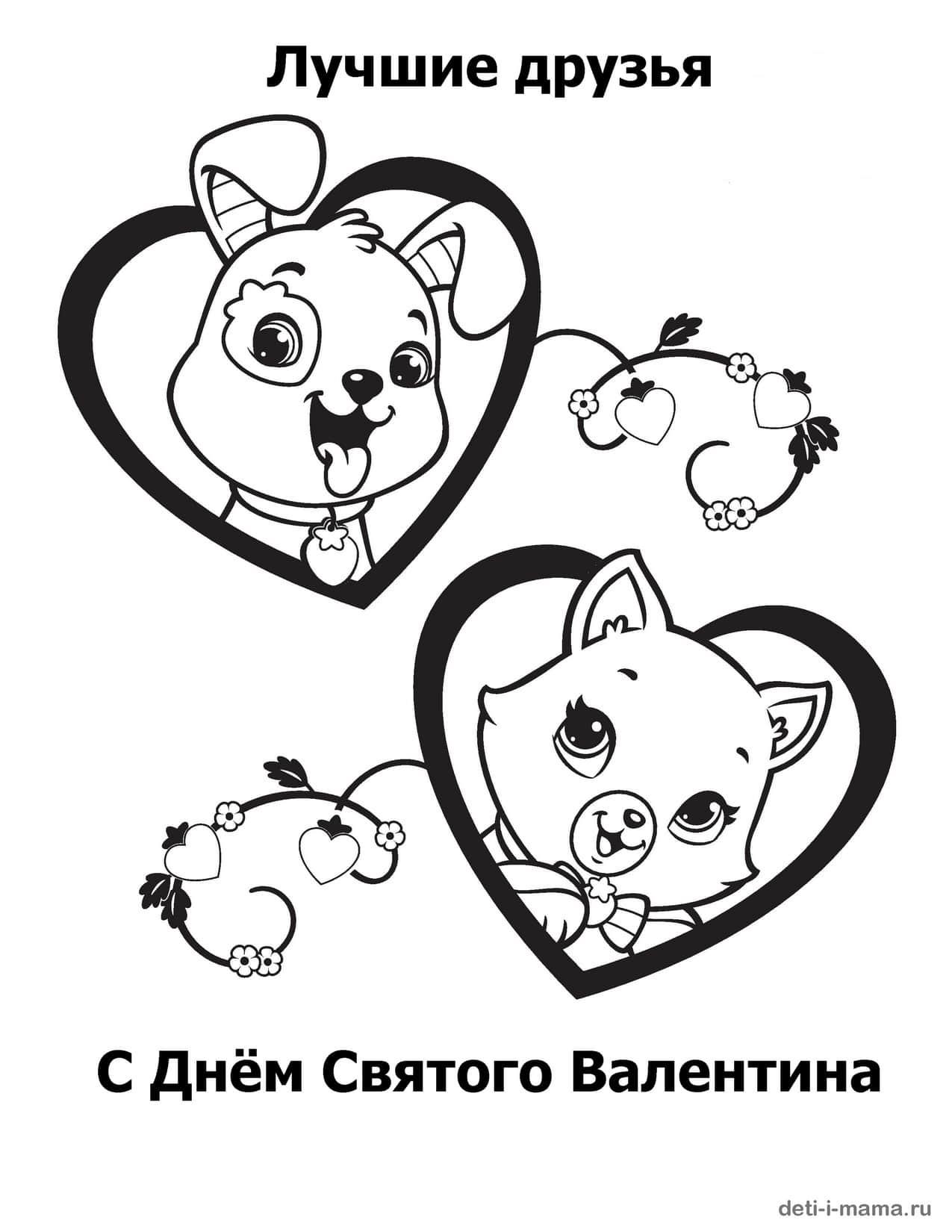 Раскраска щенок с котенком