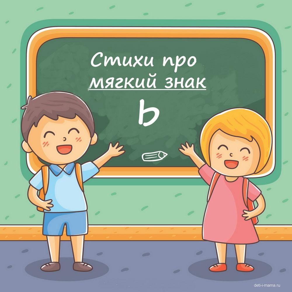 дети стоят у доски