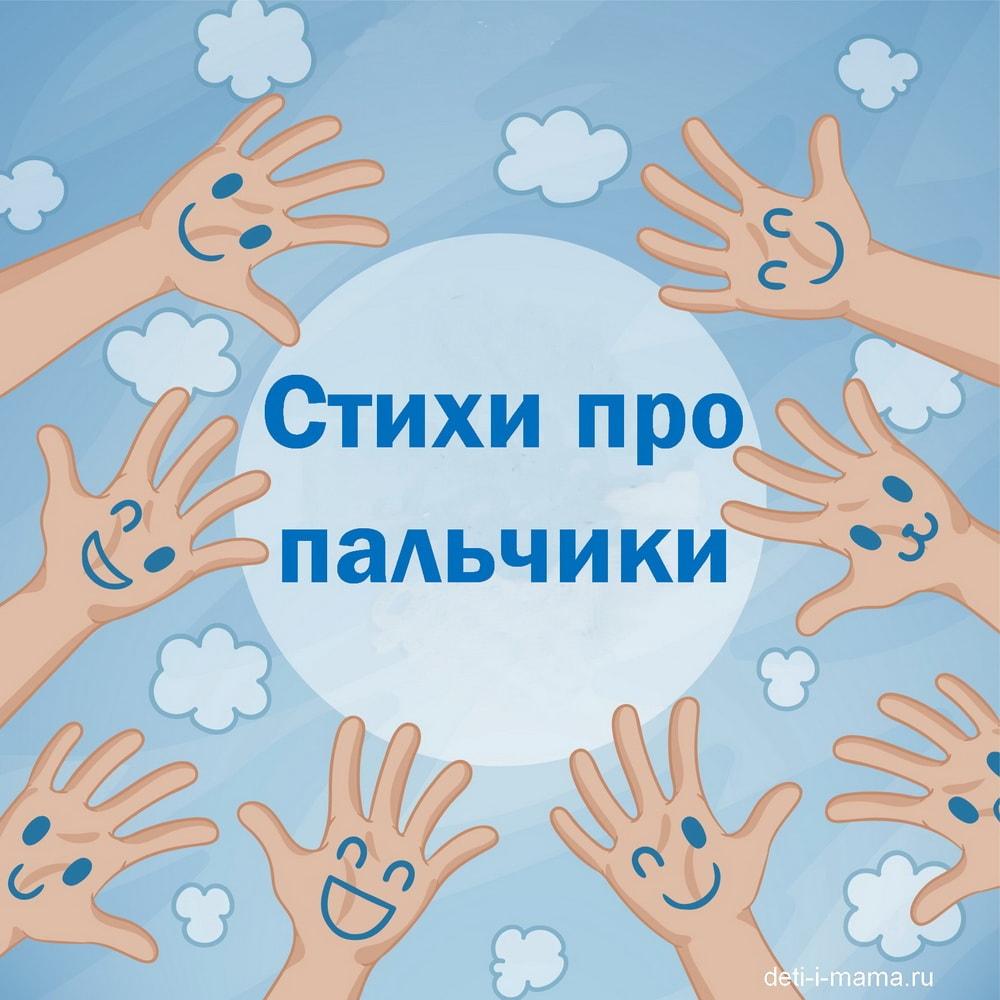 Детскими пальчиками член