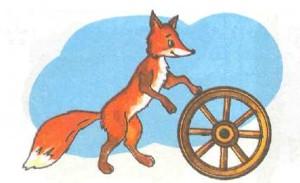 Лиса с колесом