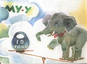 слон и гиря