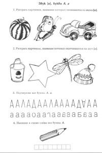 Упражнения с буквой А