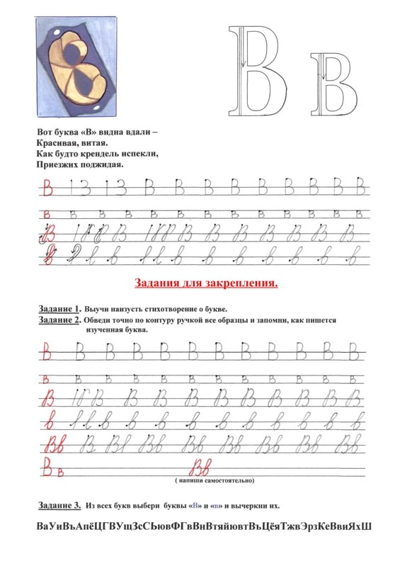 Пропись буквы В