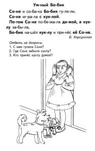 """Текст """"УмныймБобик"""""""