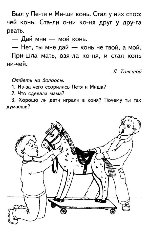 Рассказ про коня