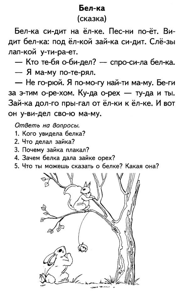 """Сказка """"Белка"""""""