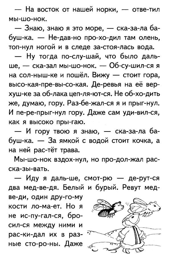 """текст с картинками """"Путешествие мышонка"""""""