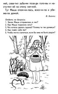 """""""Еж спаситель"""" текст, вопросы. картинка"""