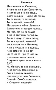 """""""Леталка"""" Усачёв"""