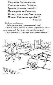 """Леталка"" Андрей Усачёв"