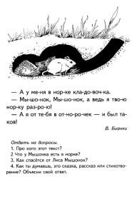 """Сказка с иллюстрацией """"Лис и Мышонок"""""""