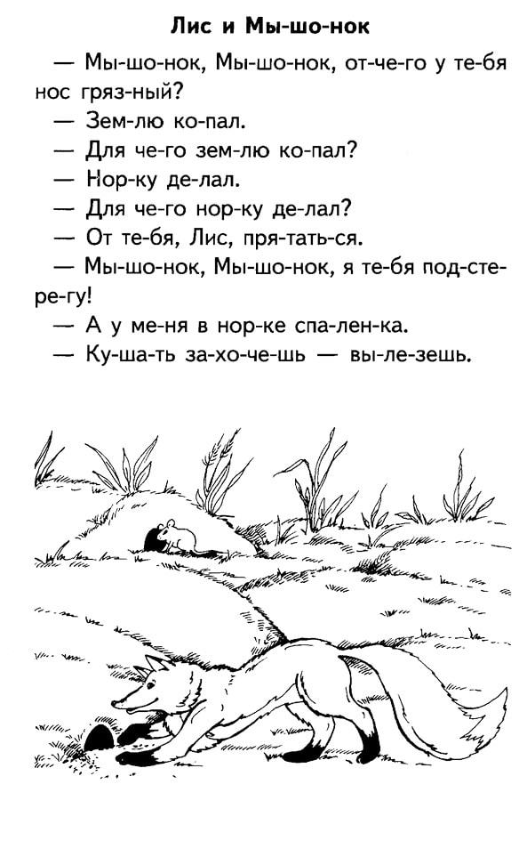"""Сказка """"Лис и Мышонок"""""""