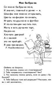"""""""Моя бабушка"""" Рождественский"""