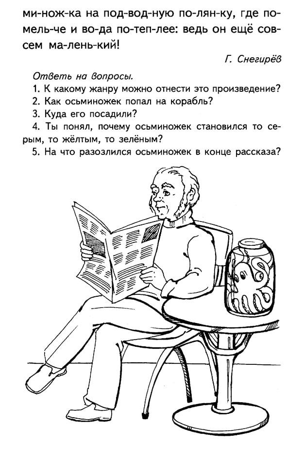 """""""Осьминожек"""" 2 часть"""