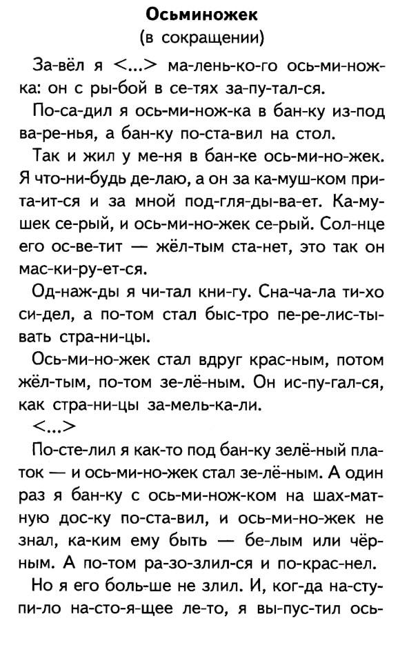 """""""Осьминожек"""" Снегирёв"""