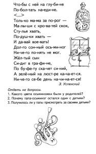 """""""Разноцветная семейка"""" Остер, 2 часть"""