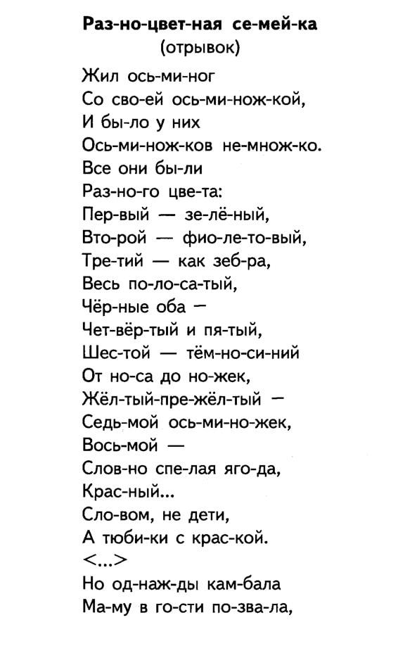 """""""Разноцветная семейка"""" Остер"""