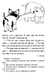 """Середина сосиски"" Остер, 2 часть"